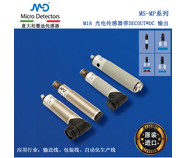 光电传感器DECOUT-DC输出,MP000-0A