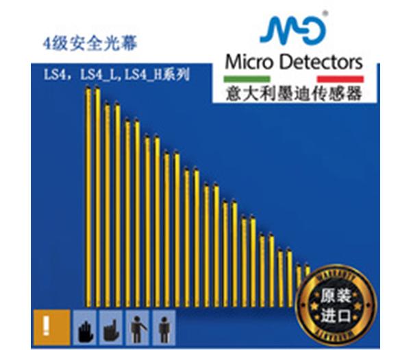 4级安全光幕,安全光栅,LS4ER14-105,墨迪-Micro-Detectors