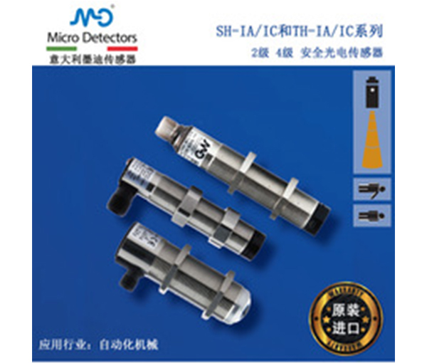 SH4E-1EIA,SBCR03S-A0,安全光电传感器,墨迪-Micro-Detectors