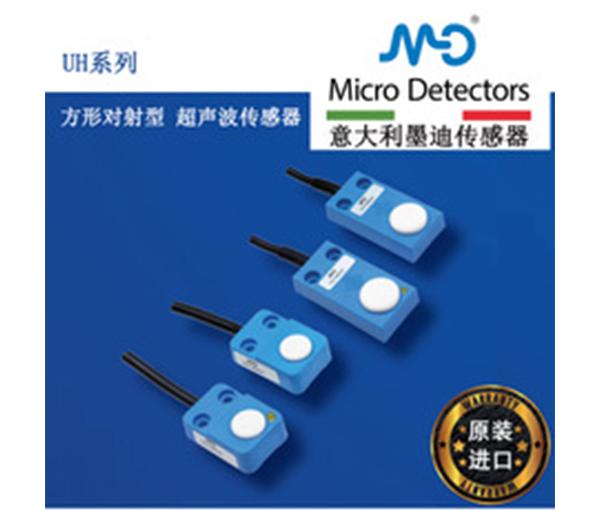 超声波传感器,UHZAN-0A,墨迪-Micro-Detectors,MD传感器