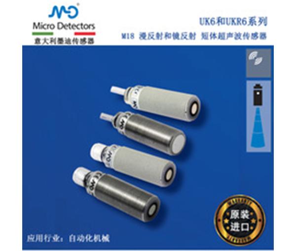 超声波传感器,UK6AHN-0AUL,墨迪传感器,液位检测