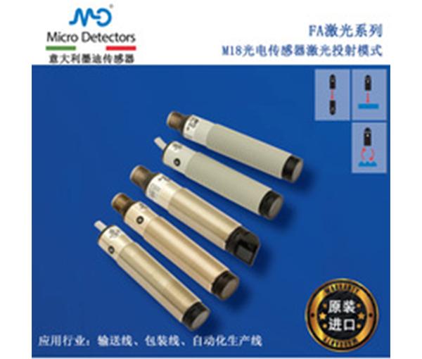 墨迪M.D.光电传感器 ,FQI7BP-0E,墨迪