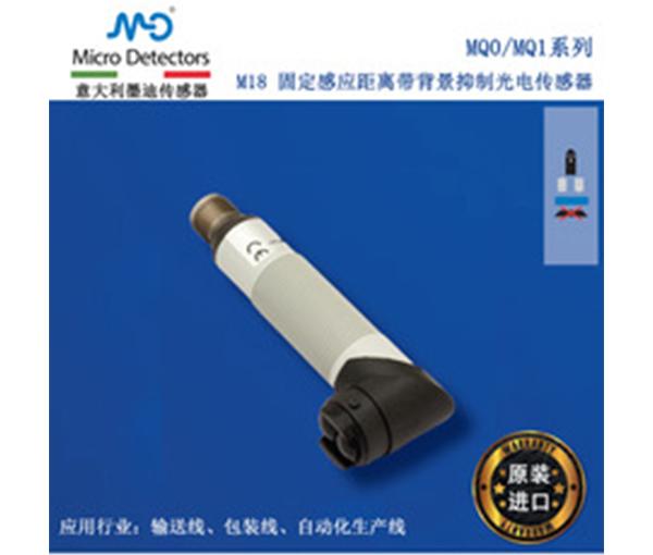 墨迪M.D.光电传感器 ,MOQ/00-0E
