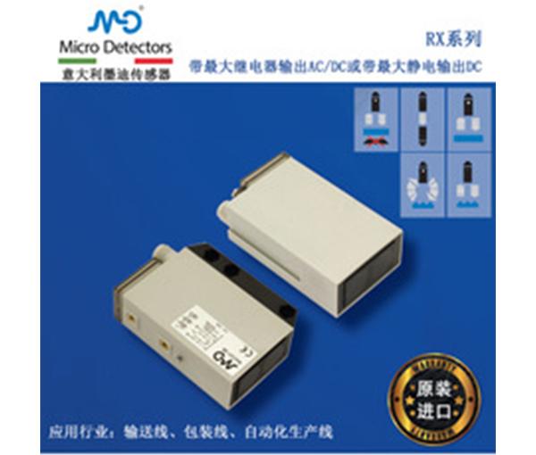 墨迪M.D.光电传感器 ,RX600-1A