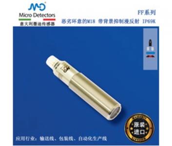 墨迪M.D.光电传感器 ,FFRSBP-1E