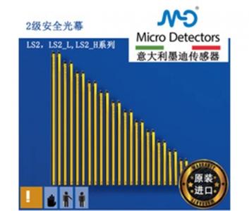 2级安全光幕,安全光栅,LS2ER30-030,墨迪-Micro-Detectors