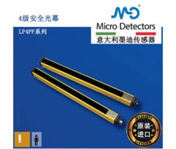 4级安全光幕,安全光栅,LP4PF0A-050,墨迪-Micro-Detectors