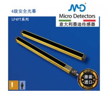 4级安全光幕,安全光栅,LP4PT0B-080M2,墨迪-Micro-Detectors