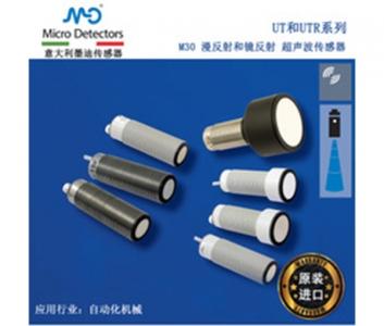 超声波传感器,UT1BE1-0AUL,墨迪,透明物体检测
