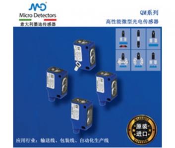 光电传感器,QMI70N-0A,墨迪-Micro-Detectors