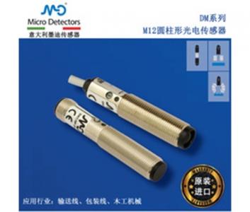 墨迪M.D.-DM30P-1H-圆柱形M12-Micro-Detectors-光电传感器