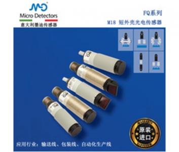 墨迪M.D.光电传感器 ,FQI7BP-0E