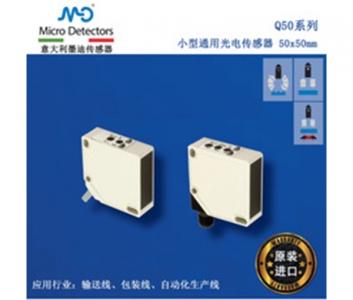 墨迪M.D.光电传感器 ,Q50RNB0-0E